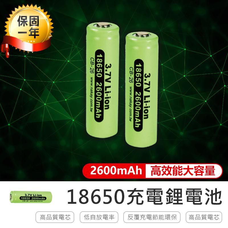 18650鋰充電電池充電鋰電池 電池 充電電池 鋰電池