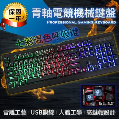【青軸電競機械鍵盤】電競電盤 懸浮鍵盤 辦公鍵盤 發光鍵盤 無線鍵盤 電腦鍵盤 USB鍵盤 (5折)
