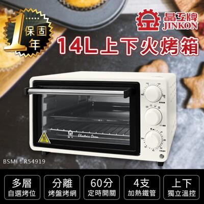 【晶工牌14L上下火烤箱】大容量烤箱 烘焙烤箱 家用烤箱 營業用烤箱 旋風烤箱  不鏽鋼電烤箱 (6.3折)