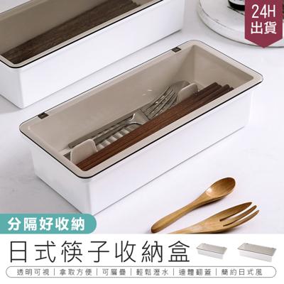 【日式筷子收納盒】收納盒 筷籠 餐具盒 筷架 筷子筒 瀝水盒 廚房收納盒 置物盒