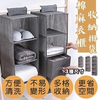 棉麻衣櫃收納掛袋-五層掛袋 收納袋 分格袋 置物架 壁掛架 防塵袋 收納盒 收納櫃 收納箱 (2.9折)