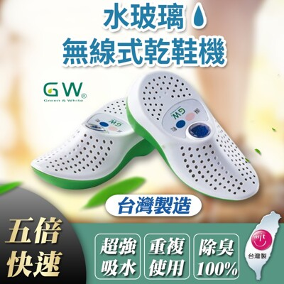 【GW】水玻璃無線式乾鞋機 循環使用 除溼防潮 省錢環保 除濕機 無線烘鞋機 一年保固 (4.4折)