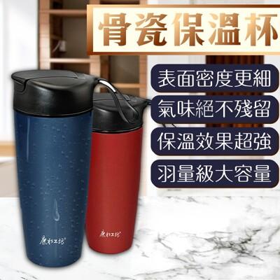 【骨瓷保溫杯】水杯 水瓶 水壺 保溫瓶 陶瓷保溫杯 外出用水壺 (4.4折)