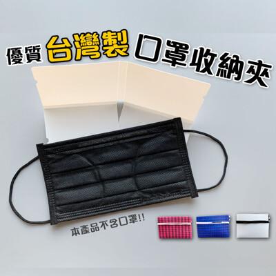 臺灣製 口罩收納夾 口罩暫存夾 可放口袋包包 重複使用 MIT【A02032】 (0.4折)