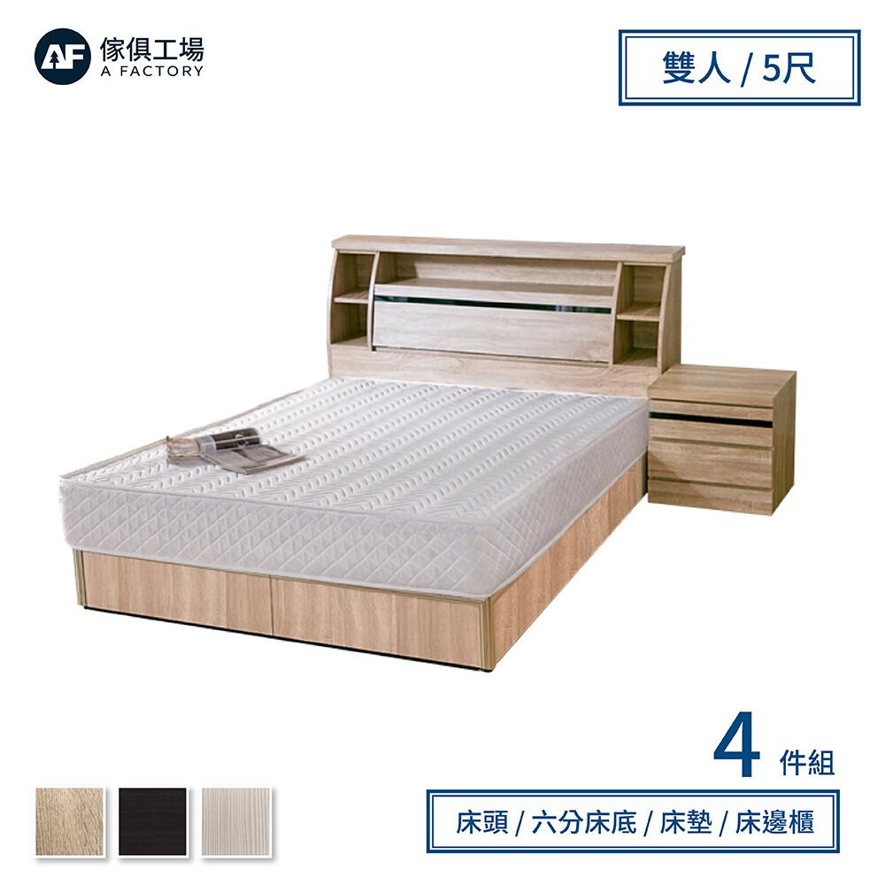 傢俱工場-藍田 日式收納房間4件組(床頭箱+床墊+六分床底+邊櫃)-雙人5尺