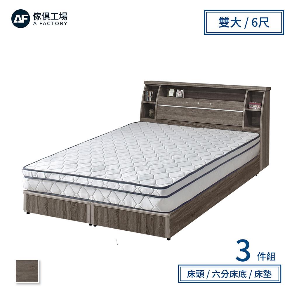 傢俱工場-派蒙 簡約收納房間3件組(床頭箱+床墊+六分床底)-雙大6尺