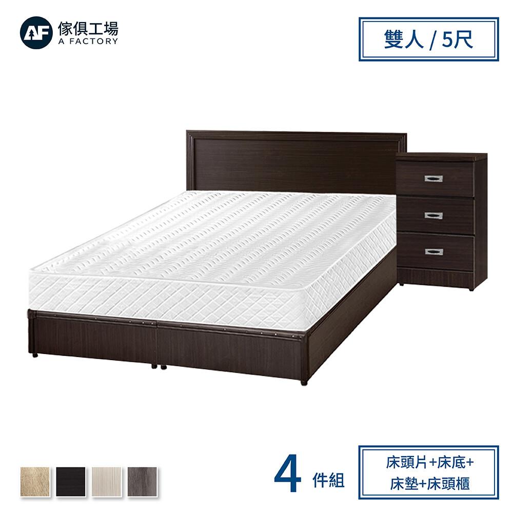 傢俱工場-小資型房間組四件(床片+床底+床墊+床頭櫃)-雙人5尺