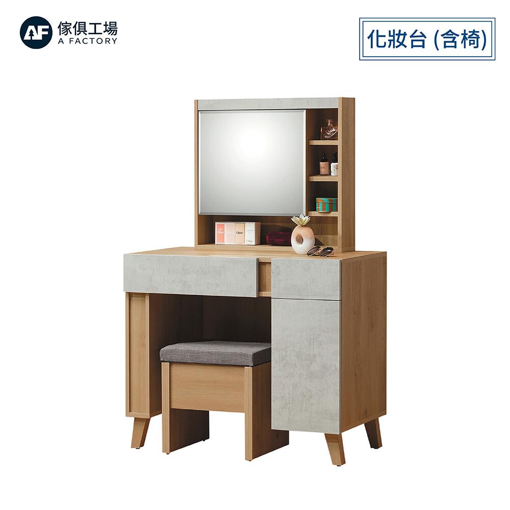 傢俱工場-芙洛琳 3.3尺化妝台 含椅