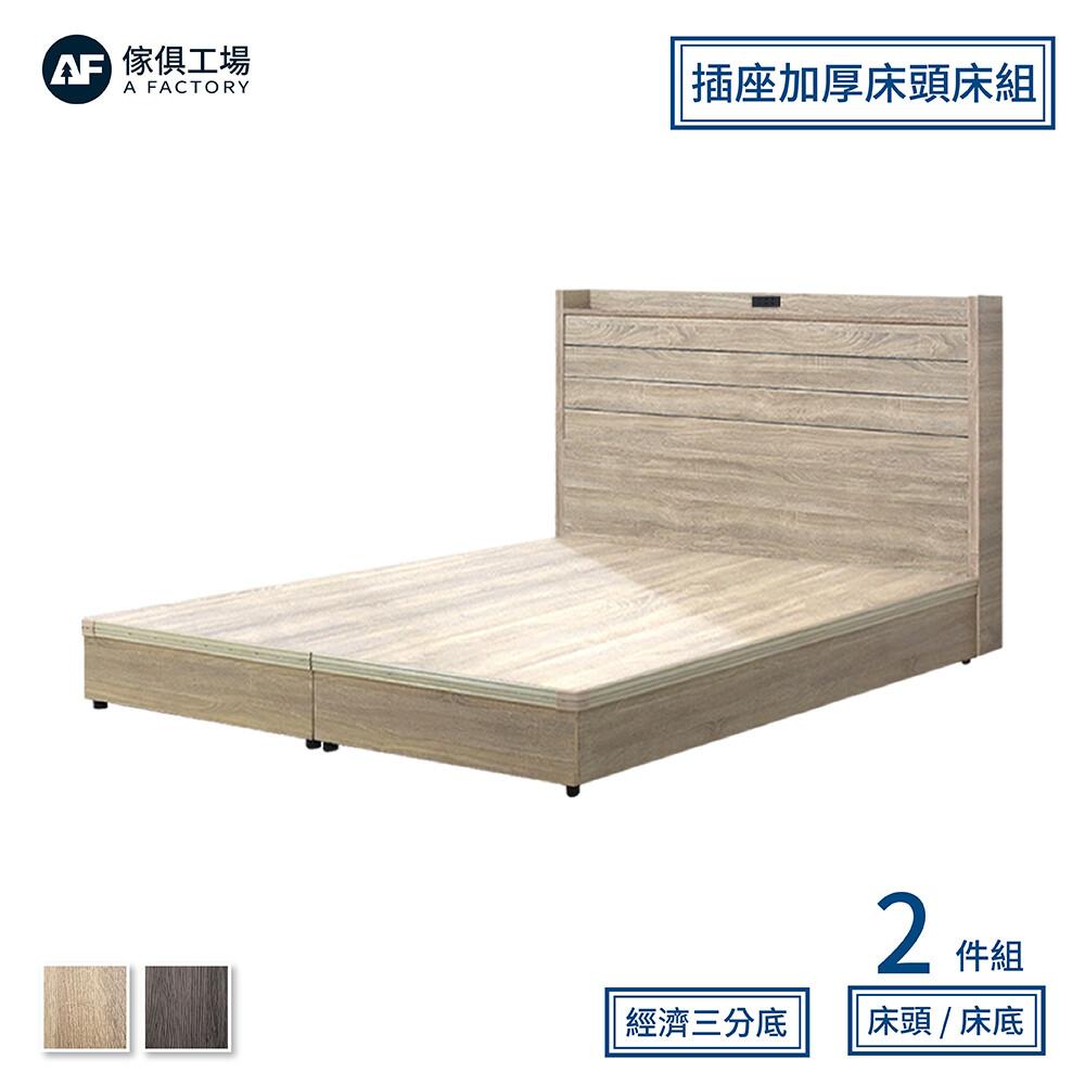 傢俱工場-佐賀 日系安全插座加厚床頭 房間2件組(床頭+經濟)-雙人5尺