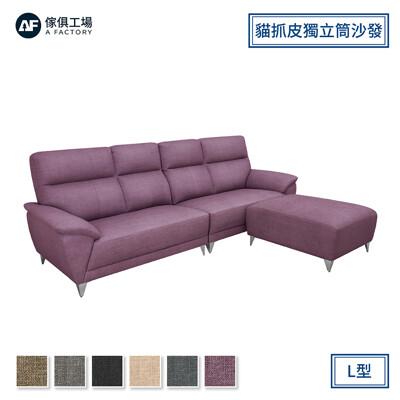 傢俱工場-貝果 比利時亞麻紋 支撐型貓抓皮沙發l型 (3.3折)