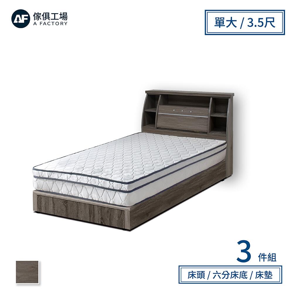 傢俱工場-派蒙 簡約收納房間3件組(床頭箱+床墊+六分床底)-單大3.5尺