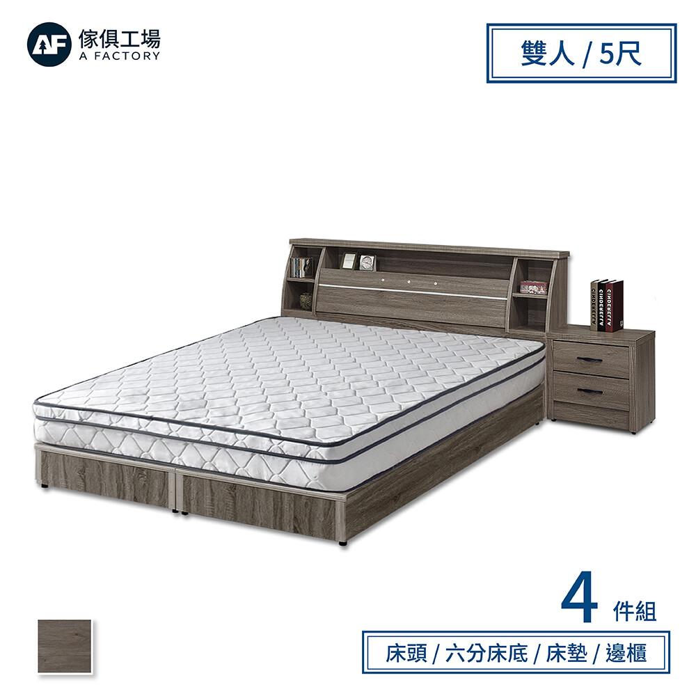 傢俱工場-派蒙 簡約收納房間4件組(床頭箱+床墊+六分床底+邊櫃)-雙人5尺