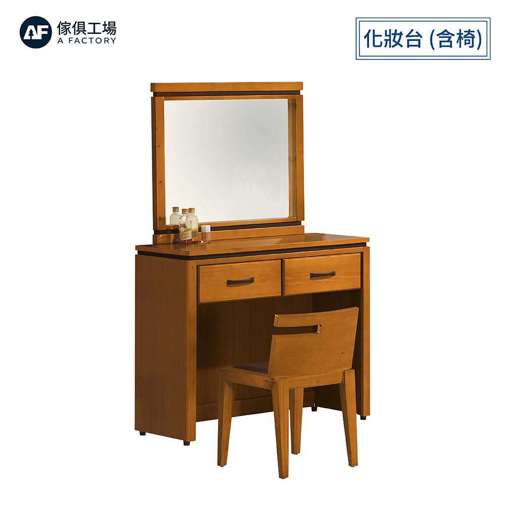 傢俱工場-華特 香檜化妝台 含椅