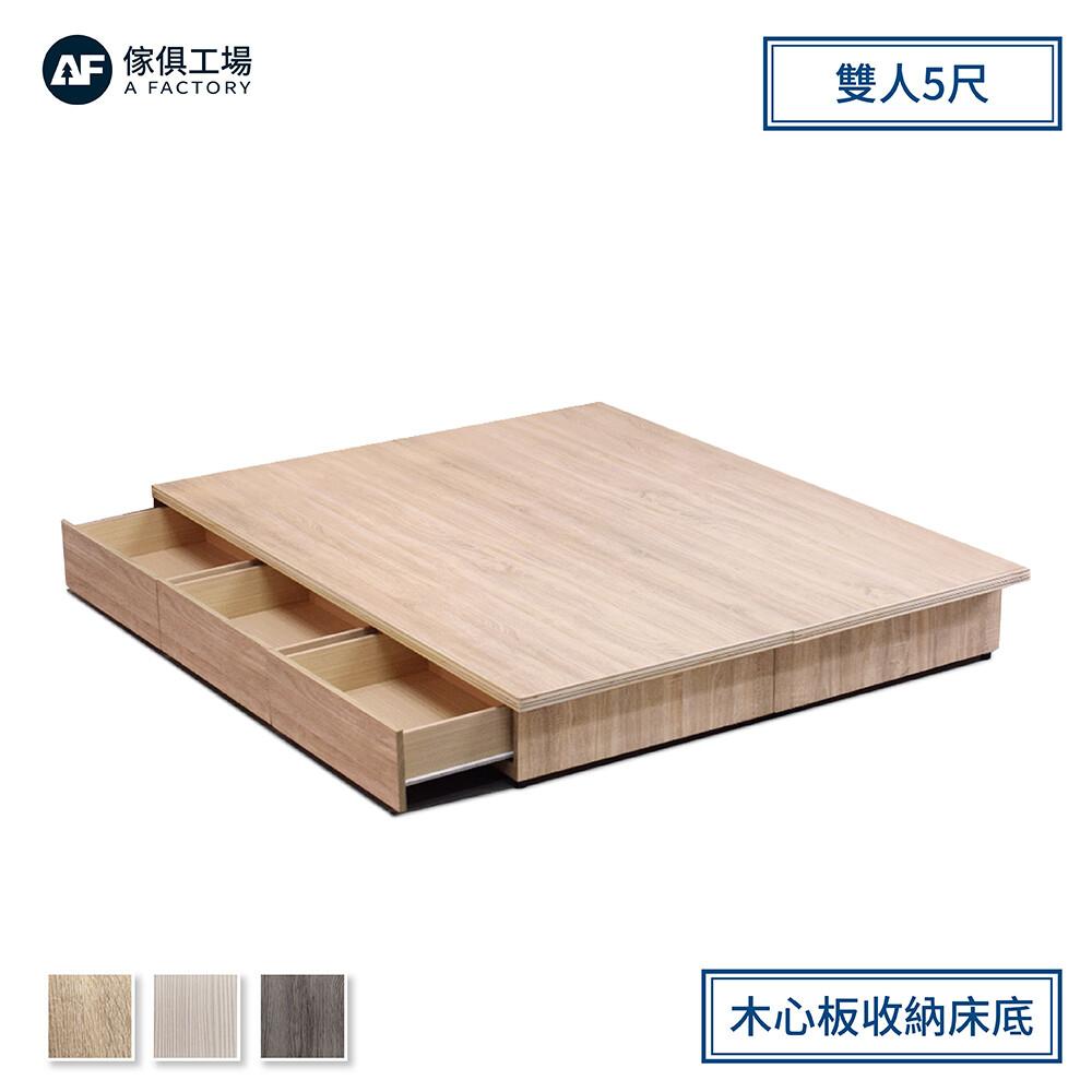 傢俱工場-職人 木心板收納/抽屜床底 雙人5尺