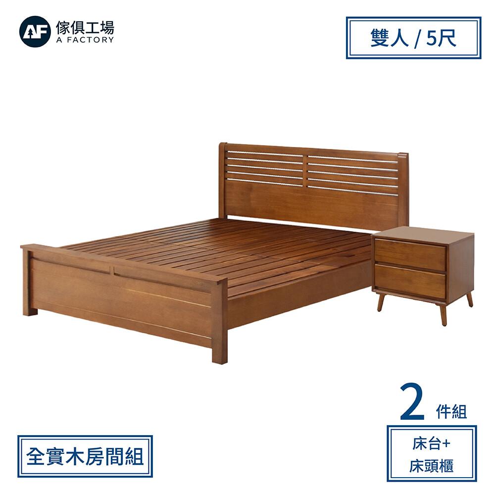 傢俱工場-詩墾柚木 全實木房間2件組(床台+床頭櫃)-雙人5尺