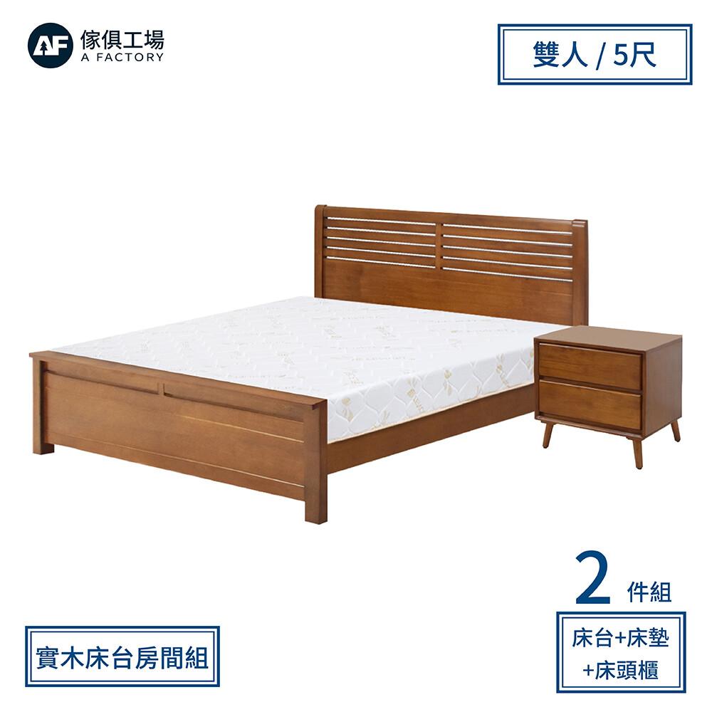 傢俱工場-詩墾柚木 全實木房間3件組(床台+床墊+床頭櫃)-雙人5尺