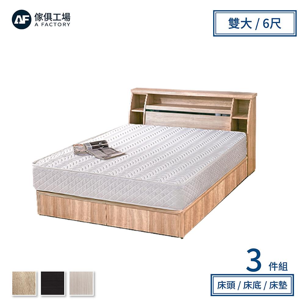傢俱工場-藍田 日式收納房間3件組(床頭箱+床墊+床底)-雙大6尺