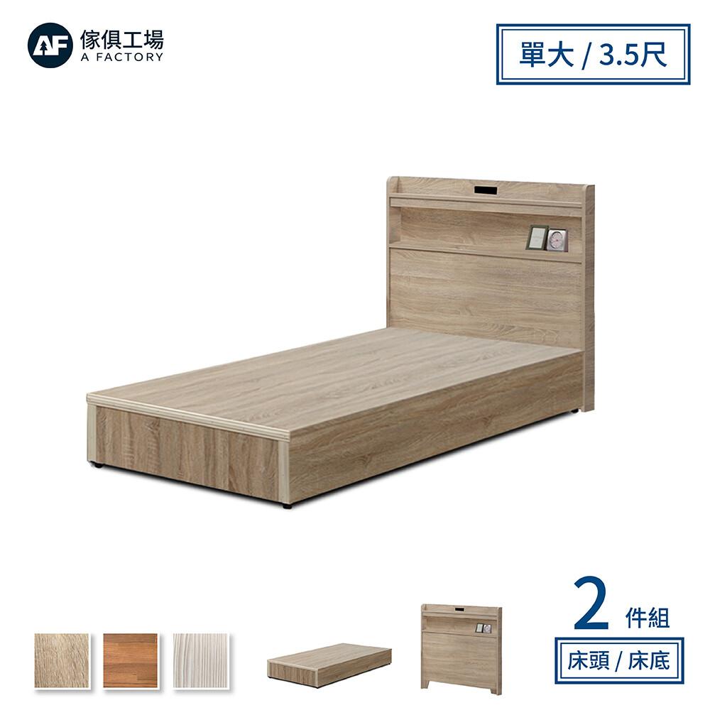 傢俱工場-直樹 日系美型 機能插座房間二件組 單大3.5尺