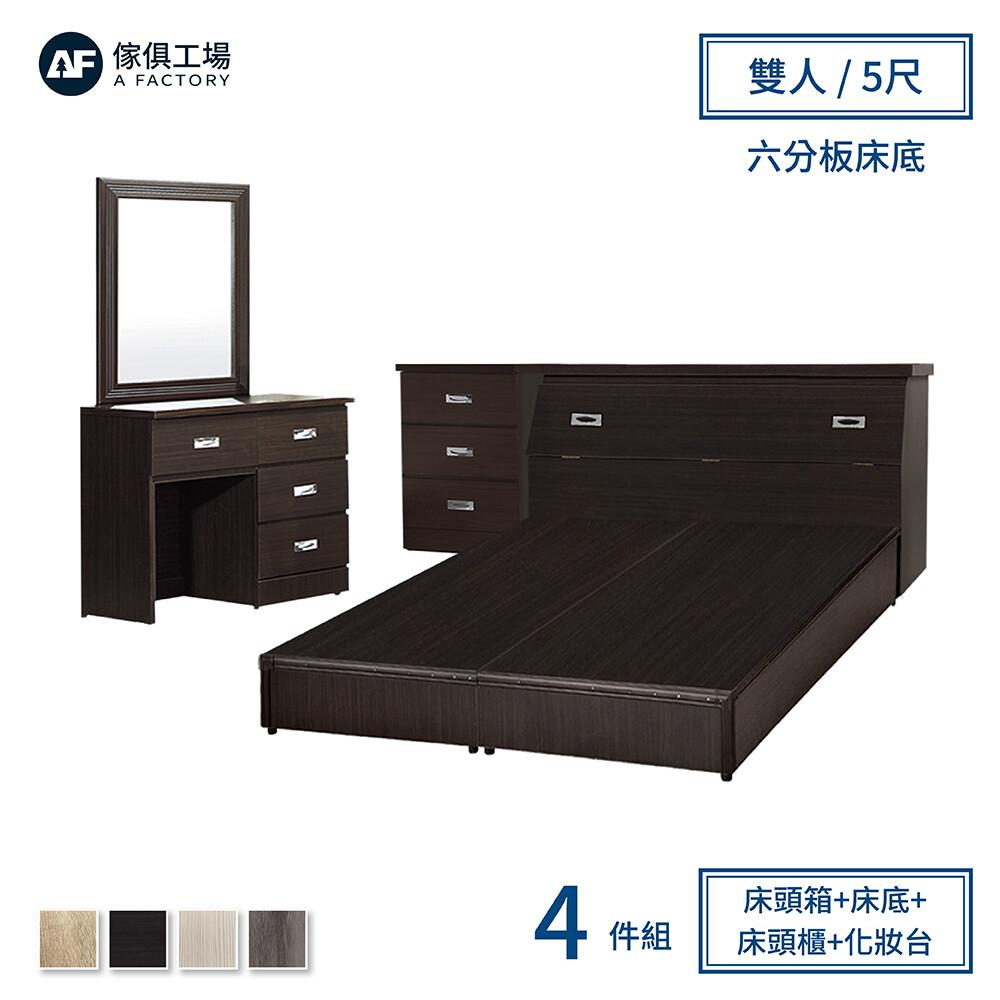傢俱工場-小資型房間組四件(床頭+六分床底+床頭櫃+化妝台)-雙人5尺