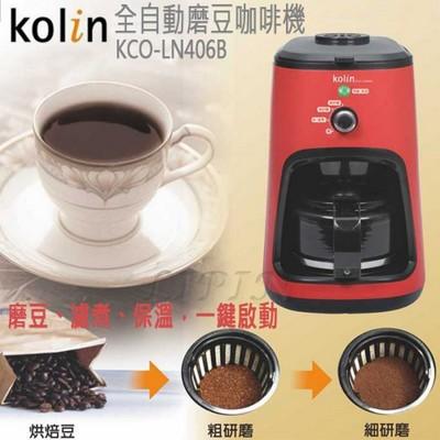 Kolin歌林4人份全自動磨豆咖啡機 KCO-LN406B (5.5折)