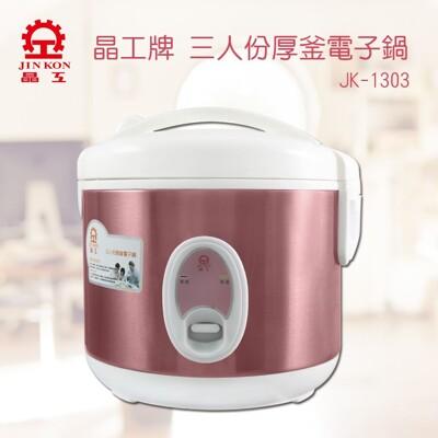 晶工3人份厚釜電子鍋 JK-1303 (5折)