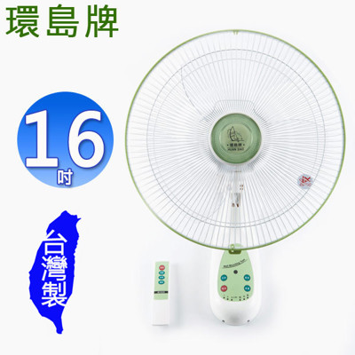 環島牌/優佳麗16吋遙控掛壁電風扇 HD-160R/HY-3016R(隨機出貨) (6.1折)