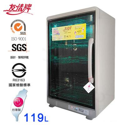 友情牌119公升全不鏽鋼四層紫外線烘碗機 PF-6380 (5.6折)
