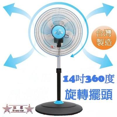 雙星牌 14吋360度立體擺頭立扇/涼風扇 TS-1418~台灣製 (3.8折)