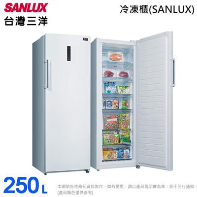 SANLUX台灣三洋250L直立式冷凍櫃 SCR-250F~含拆箱定位(預購~預計4月到貨) (6折)