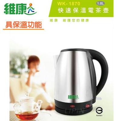 維康 1.8L 不鏽鋼快速保溫電茶壺 WK-1870 (5.9折)
