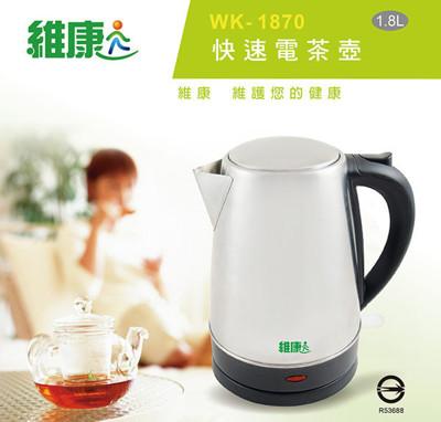 維康 1.8L 不鏽鋼快速電茶壺 WK-1870 (6.6折)