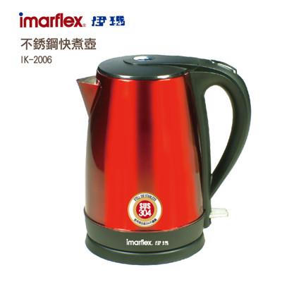 Imarflex 伊瑪2公升#304不鏽鋼快煮壺 IK-2006 (4.4折)