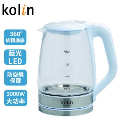 Kolin歌林 2L玻璃快煮壺/電茶壺/熱水壺 KPK-LN205G (4.1折)