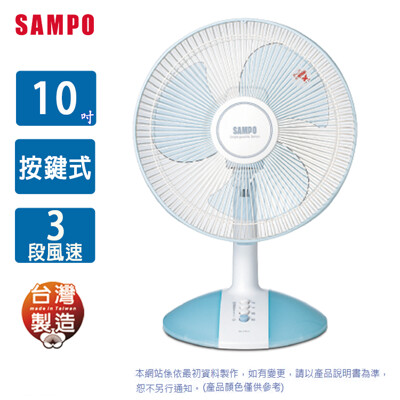 SAMPO聲寶10吋機械式桌扇SK-FC10 (7.6折)