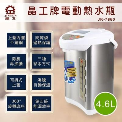晶工牌 4.6l三合一電動熱水瓶 jk-7650 (3.9折)