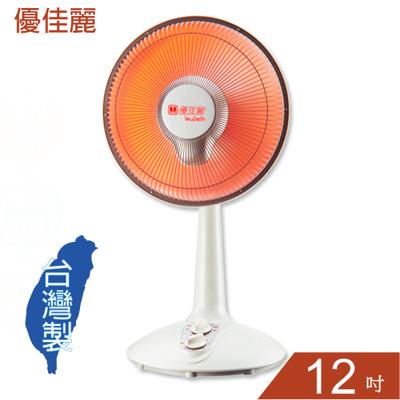 優佳麗12吋鹵素電暖器 HY-612~台灣製造 (4.8折)