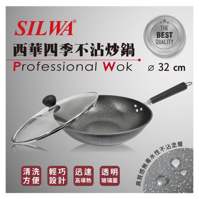 西華四季32公分不沾炒鍋 asw-bc32