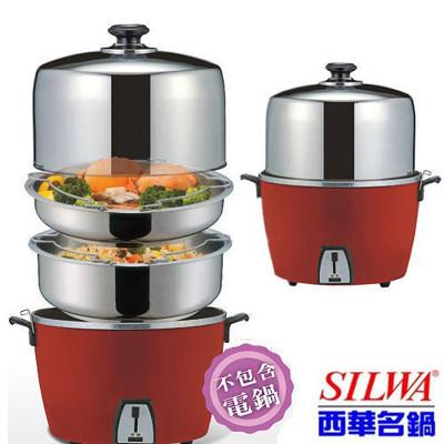 西華 蓋好用蒸盤鍋蓋組-台灣製造#304不鏽鋼材質(不含蒸片) (5.9折)
