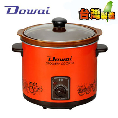 DOWAI 多偉3.2L陶瓷燉鍋 DT-400~台灣製 (5折)