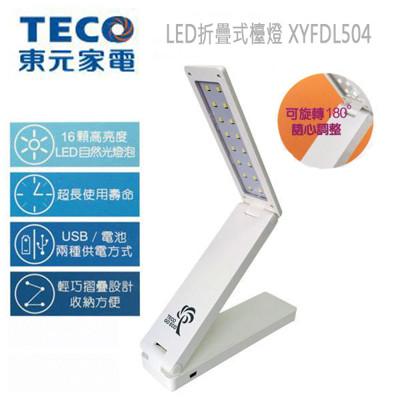TECO東元 LED折疊式檯燈 XYFDL504 (4.4折)