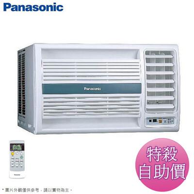 panasonic國際 110v右吹單冷定頻窗型冷氣 cw-n22s1~自助價 (5.7折)