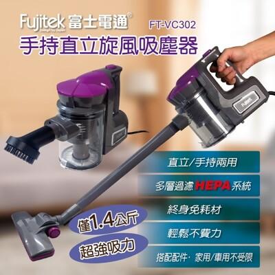 Fujitek富士電通 手持直立旋風吸塵器FT-VC302 (藍/紫兩色)隨機出貨 (4折)