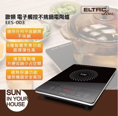 歐頓 電子觸控不挑鍋電陶爐 EES-003 (6.5折)