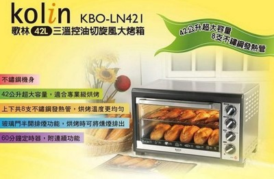 Kolin 歌林 42公升三溫控油切旋風大烤箱 KBO-LN421 (6.1折)