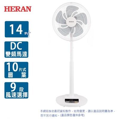heran禾聯14吋智能雙層扇葉變頻dc風扇14m7s-hdf (4.2折)