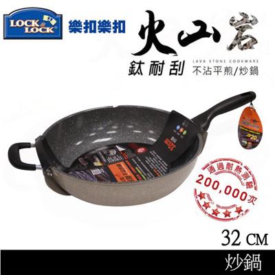樂扣樂扣火山岩鈦耐刮不沾炒鍋 32CM(LLV6325) (5折)