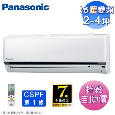 Panasonic國際2-4坪冷暖變頻分離式冷氣 CS-K22BA2/CU-K22BHA2~自助價 (5.2折)
