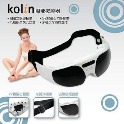 Kolin 歌林 眼部按摩器(9種模式) KMA-RE20 (3.3折)