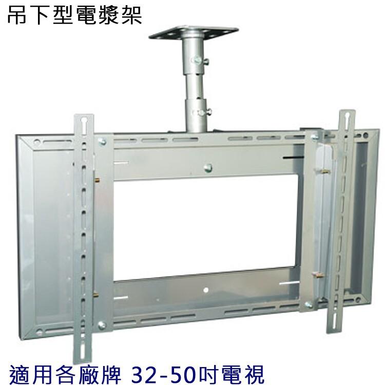 吊下型電漿(液晶)電視架 pl-3250c(適用各廠牌 32-50吋電視)