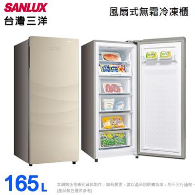 台灣三洋165L直立式單門冷凍櫃 SCR-165F~含拆箱定位 (5.5折)